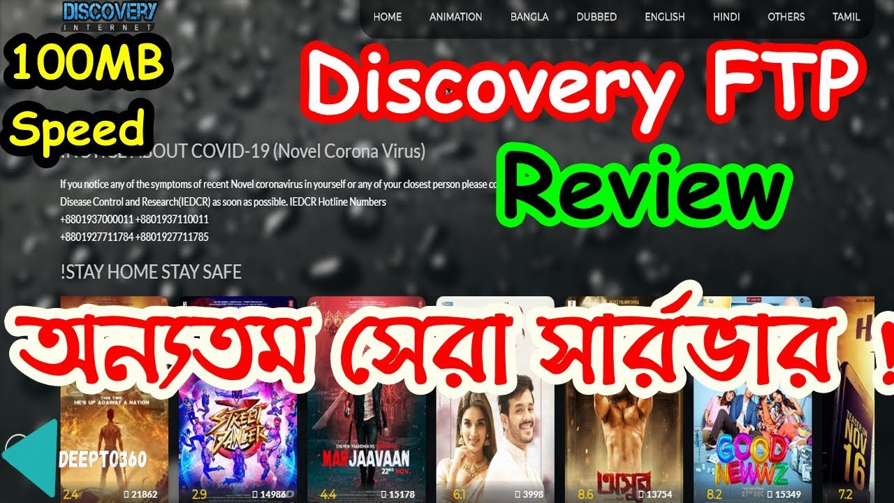 discovery ftp movies2021